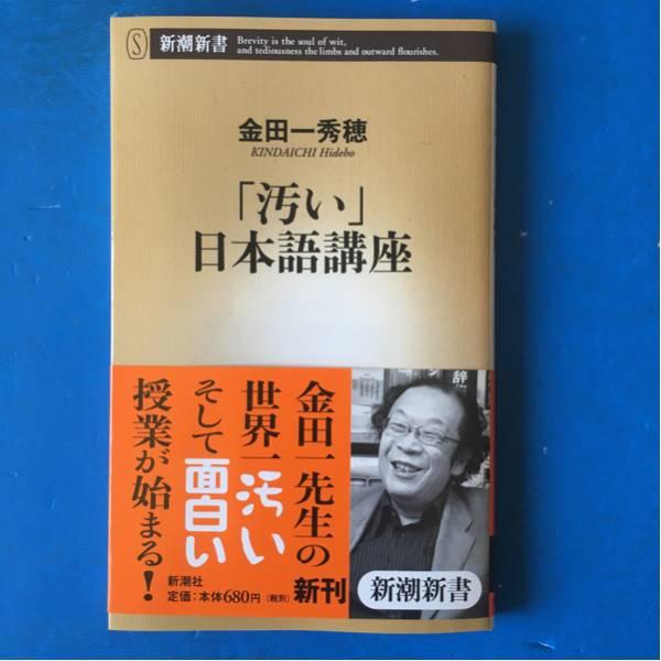 「汚い」日本語講座 金田一秀穂 新潮新書293 初版 帯付き