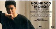 ◆8cmCDS◆HOUND DOG/15の好奇心/無知を承知で…