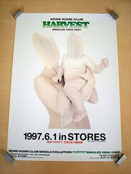 米米CLUB / 『HARVEST』 ポスター