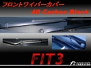 送料無料 4Dカーボン調 フロントワイパーカバー フィット GP5 GK