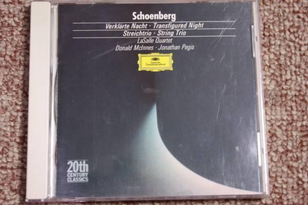 西独アルノルト・シェーンベルク:浄夜/浄められた夜op.4/弦楽三重奏曲op45/ラサール四重奏団/バイオリン/ビオラ/チェロ/CD_画像1