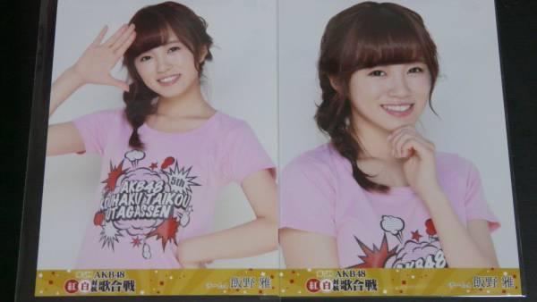 第5回 AKB48紅白対抗歌合戦 DVD封入生写真 セミコンプ 飯野雅 ライブ・総選挙グッズの画像
