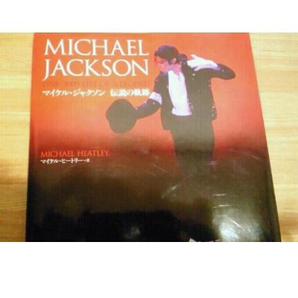 マイケルジャクソン:伝説の軌跡 ライブグッズの画像