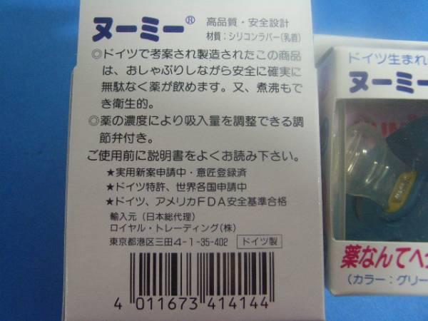 幼児用 薬吸入器 おしゃぶり型 ドイツ製 4個 即決
