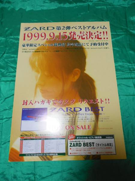 ZARD BEST 第2弾ベストアルバム B2サイズポスター