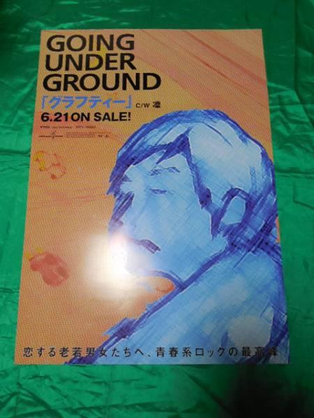 GOING UNDER GROUND グラフティー B2サイズポスター