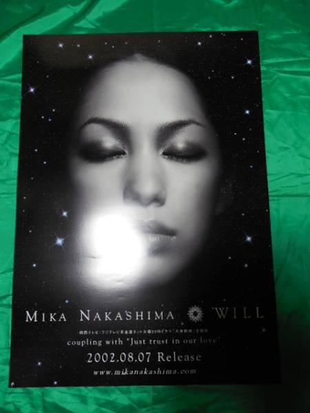 中島美嘉 WILL B2サイズポスター
