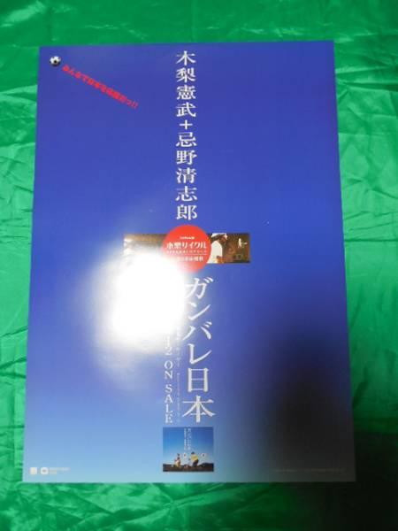 木梨憲武+忌野清志郎 ガンバレ日本 B2サイズポスター
