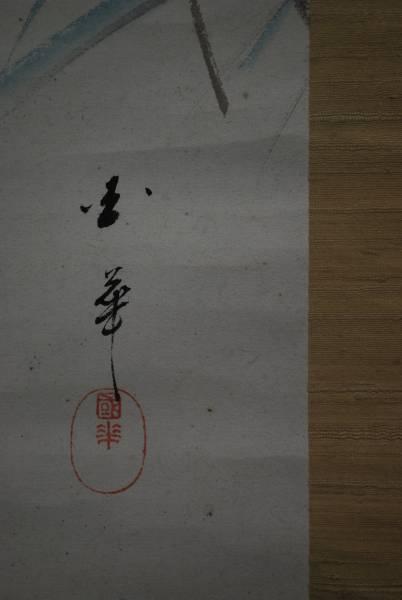 国華 花鳥図 掛軸☆宝船☆F-388_画像2