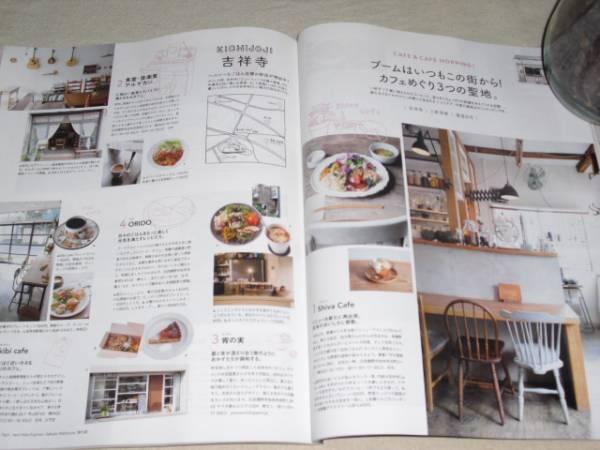 【Hanako】1099「私の好きなカフェ。」満島みなみ_画像3