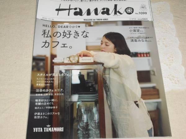 【Hanako】1099「私の好きなカフェ。」満島みなみ_画像1