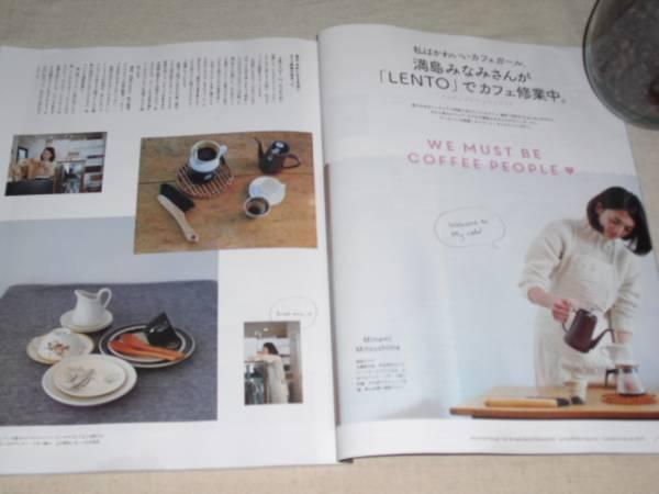 【Hanako】1099「私の好きなカフェ。」満島みなみ_画像2