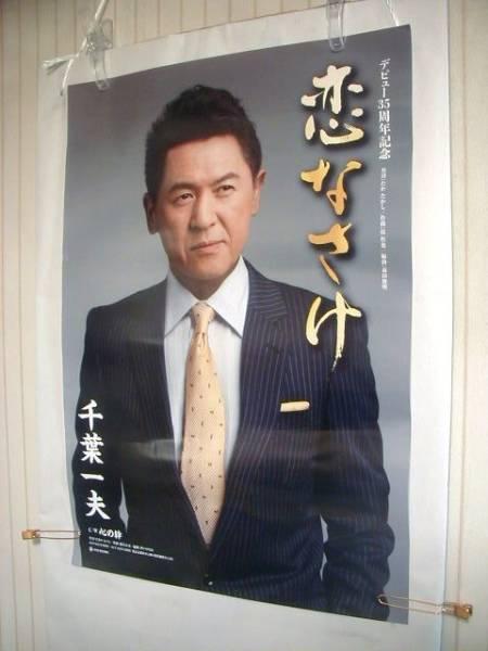 千葉一夫 演歌 ポスター (歌手 宮城県 プログラマー)
