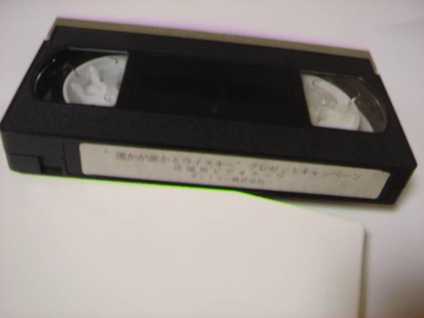 VHS 販促用ビデオ サントリー 木村拓哉・真田広之等