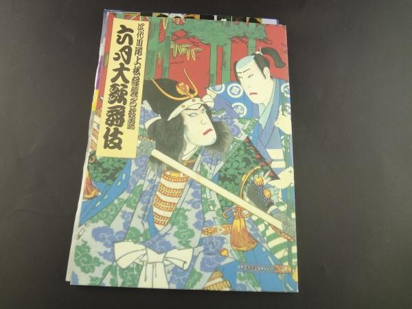 3代目尾上松緑襲名披露 六月大歌舞伎