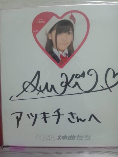 AKB48☆神曲たち サイン会参加特典 直筆サイン色紙 石黒貴己② ライブ・総選挙グッズの画像