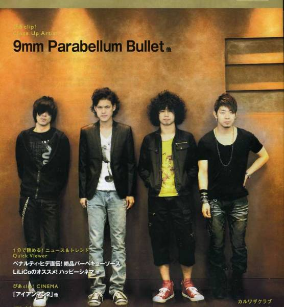 9mm Parabellum bulletロングインタビュー