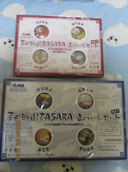 ☆まめ戦国BASARA☆缶バッジ その1&その2フルコンプセット【非売品】 グッズの画像