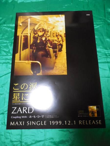 ZARD この涙 星になれ お・も・ひ・で B2サイズポスター