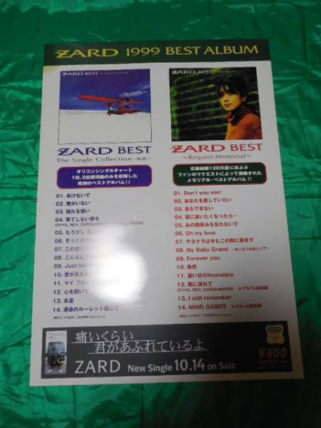ZARD BEST 軌跡 リクエストメモリアル B2サイズポスター