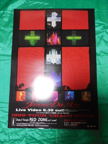 ジャンヌダルク 1999 TOUR CHAOS MODE B2サイズポスター