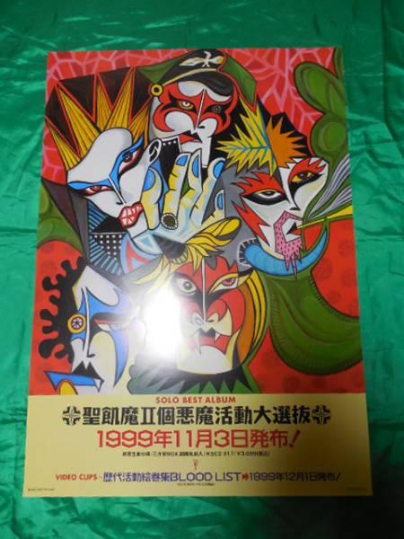 聖飢魔II 聖飢魔II 個悪魔活動大選抜 B2サイズポスター
