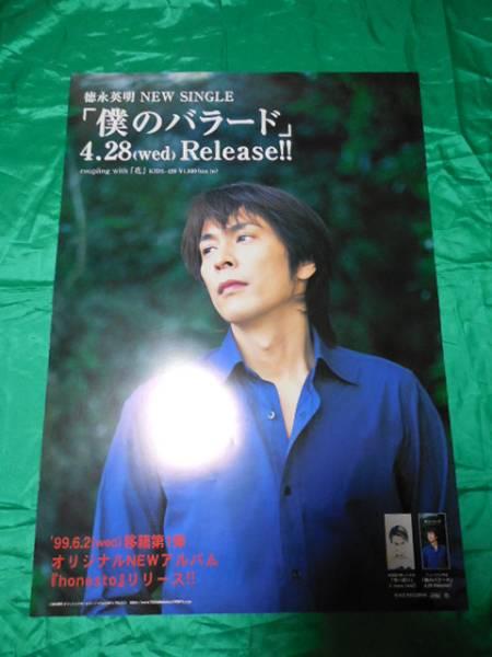 徳永英明 僕のバラード B2サイズポスター