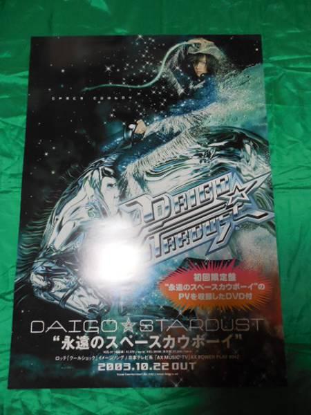 DAIGO☆STARDUST 永遠のスペースカウボーイ B2サイズポスター