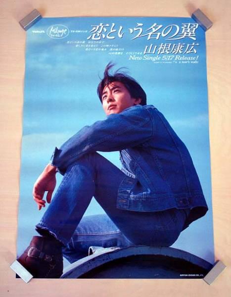 山根康広 / 『恋という名の翼』 ポスター