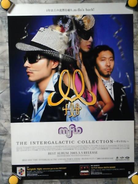 z1【ポスター/B-2】m-flo/エム-フロウ/'03-ギャラコレ/告知非売