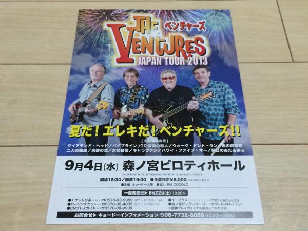 ベンチャーズ the ventures 来日 告知 チラシ ライブ 大阪 2013 エレキ インスト 大阪