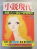 小説現代 昭和54年7月号 推理・SF・怪奇小説特集号★講談社