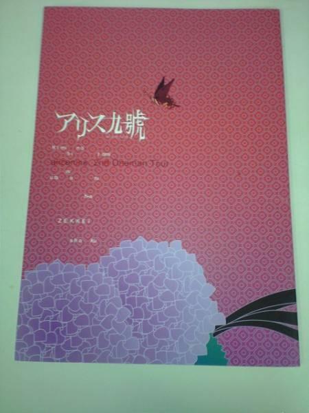 ☆Alice Nine (アリス・ナイン)2006年パンフ☆アリス九號.