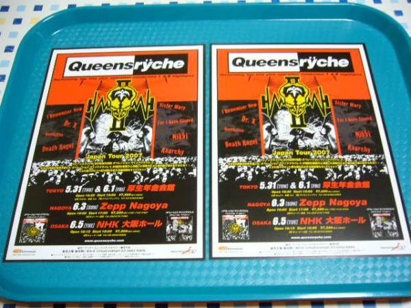 Queensrycheクイーンズライク 2007年来日公演チラシ2枚☆即決