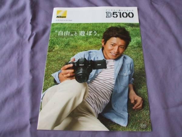 4282カタログ*ニコン*D5100*2011.4発行15P
