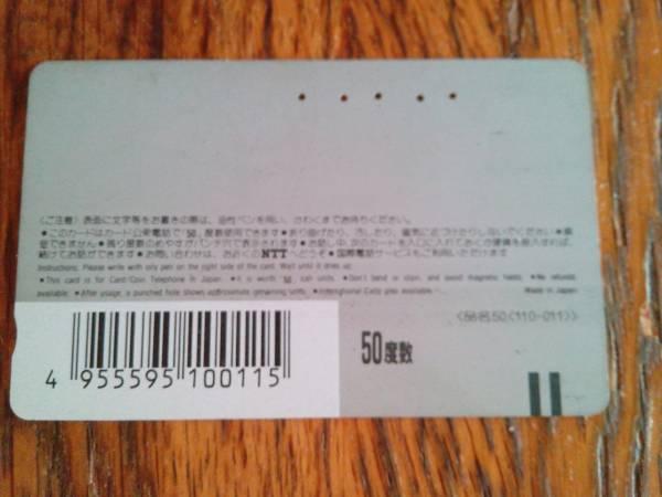 【使用済み】キリンレモン 田中律子さん テレホンカード 即決/値下げ交渉_画像2