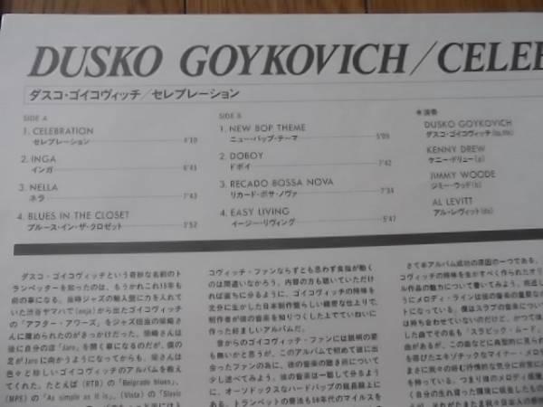 DIW ダスコ・ゴイコヴィッチ DUSKO GOYKOVICH+KENNY DREW TRIO_画像2
