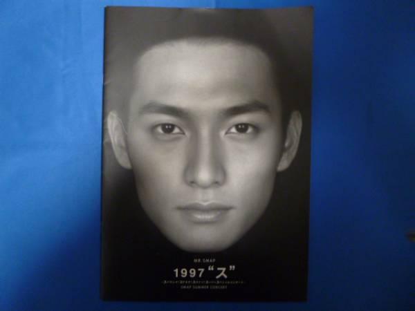 """SMAP スマップ Summer Concert """"ス"""" 1997 ツアー パンフレット"""