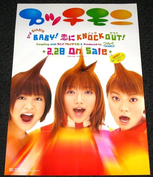 プッチモニ [BABY! 恋にKNOCK OUT!] 告知用ポスター