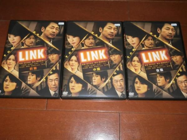 'LINK、全3巻'大森南朋田中麗奈玉山鉄二ミムラ綾野剛 グッズの画像