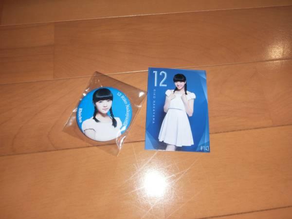中山莉子 【缶バッジ&トレカ】 私立恵比寿中学 まっすぐ 送82 ライブグッズの画像