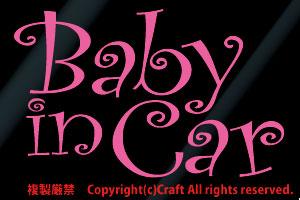 Baby in Car/ステッカー(ライトピンク/ベビーインカーcur.ver15cm**_画像1