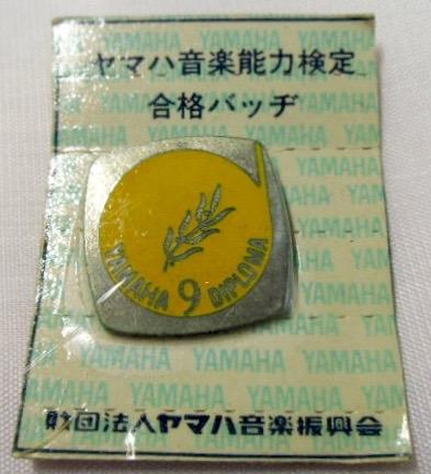 新品未開封 送82 ヤマハ 音楽能力検定 YAMAHA 合格 バッジ #5i61