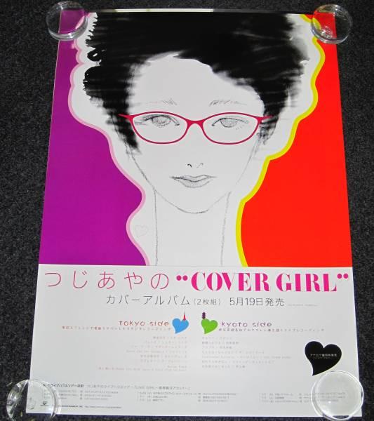 /■9 つじあやの「COVER GIAL」告知ポスター