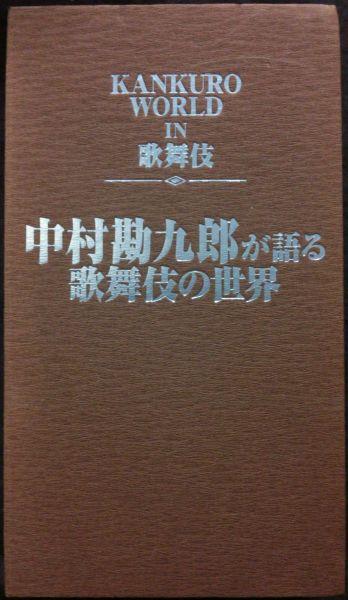 貴重 中村勘九郎が語る歌舞伎の世界 2巻 VHSビデオ