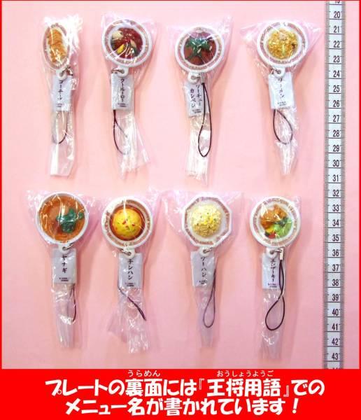 ガシャポン 餃子の王将すとらっぷ全8種ミニチュア中華ストラップ_画像3