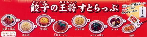 ガシャポン 餃子の王将すとらっぷ全8種ミニチュア中華ストラップ_画像2