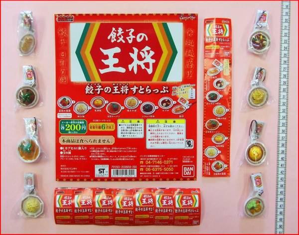 ガシャポン 餃子の王将すとらっぷ全8種ミニチュア中華ストラップ_画像1