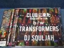 【即決】DJ Souljah『Clubに来た』★鎮座Dopeness/Thugminati/Kohh/遊戯(韻踏合組合)参加★164円でCD4枚まで発送可能★