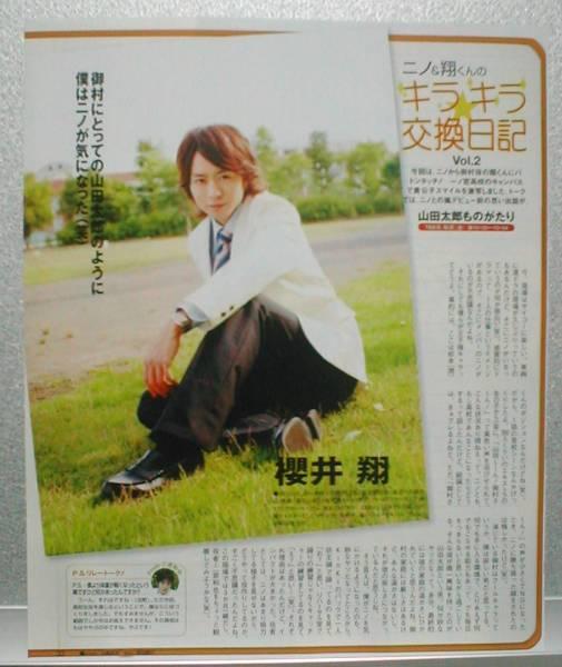 1p◆TV LIFE 2007.8.3号 櫻井翔 嵐 連載vol.2 山田太朗